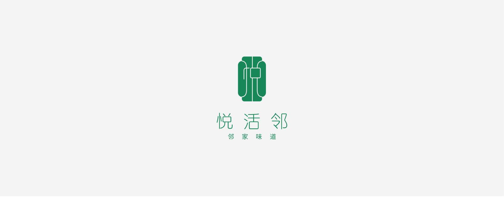 悦活邻logo设计
