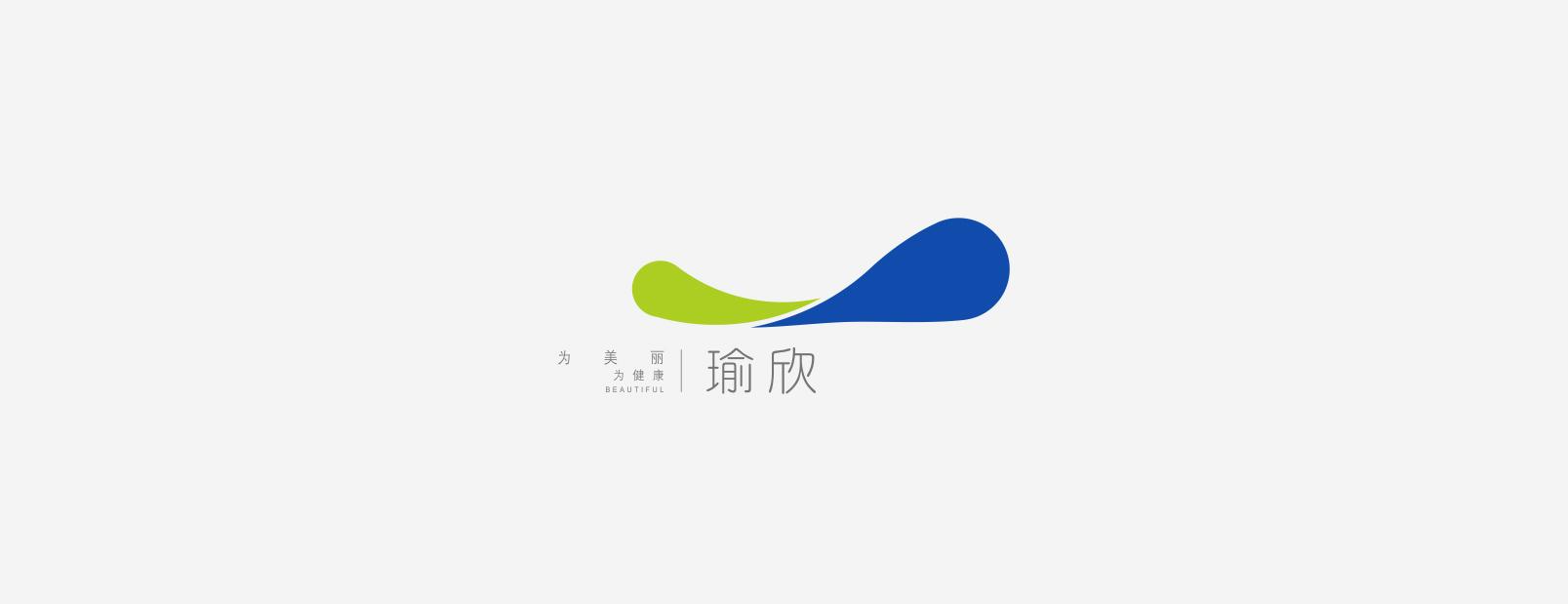 瑜欣logo设计
