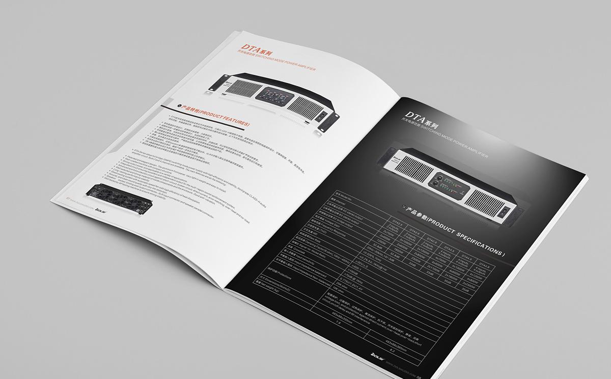 机械加工企业宣传册设计公司带来卓越设计理念
