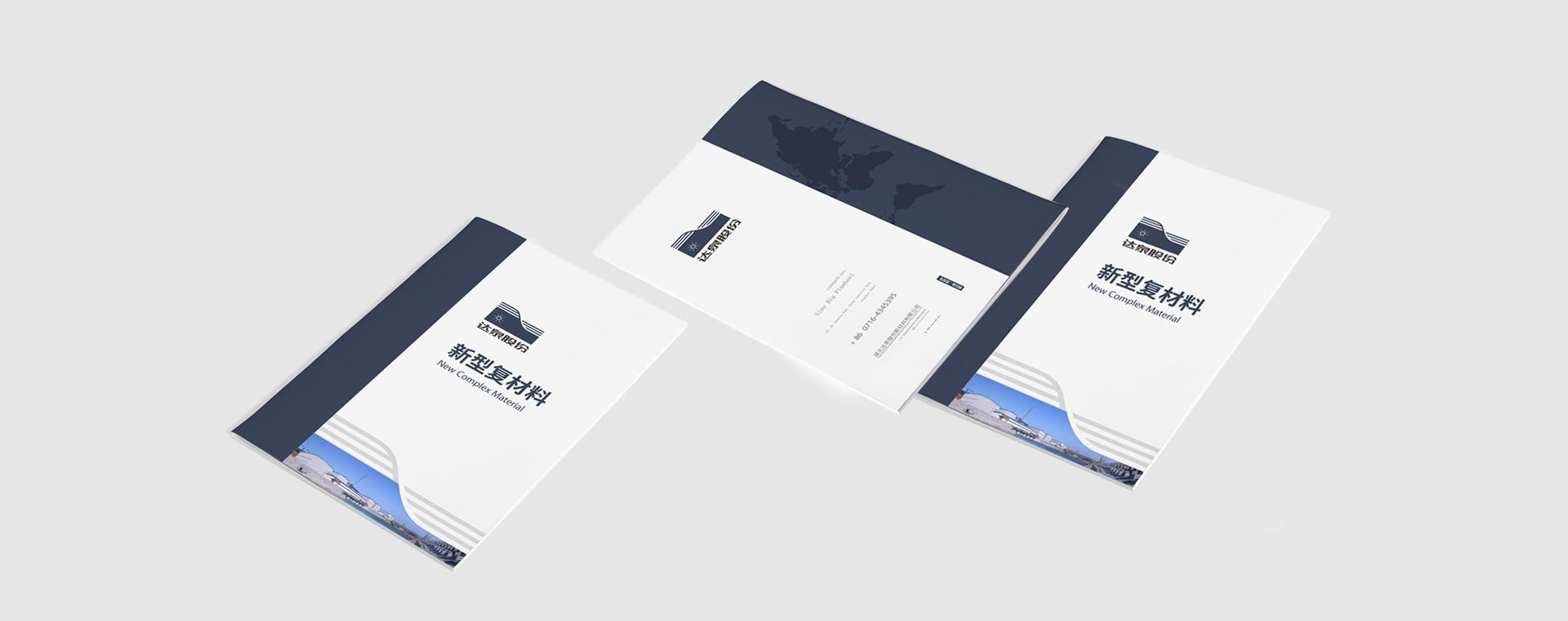 建材产品画册制作 建材宣传册设计案例