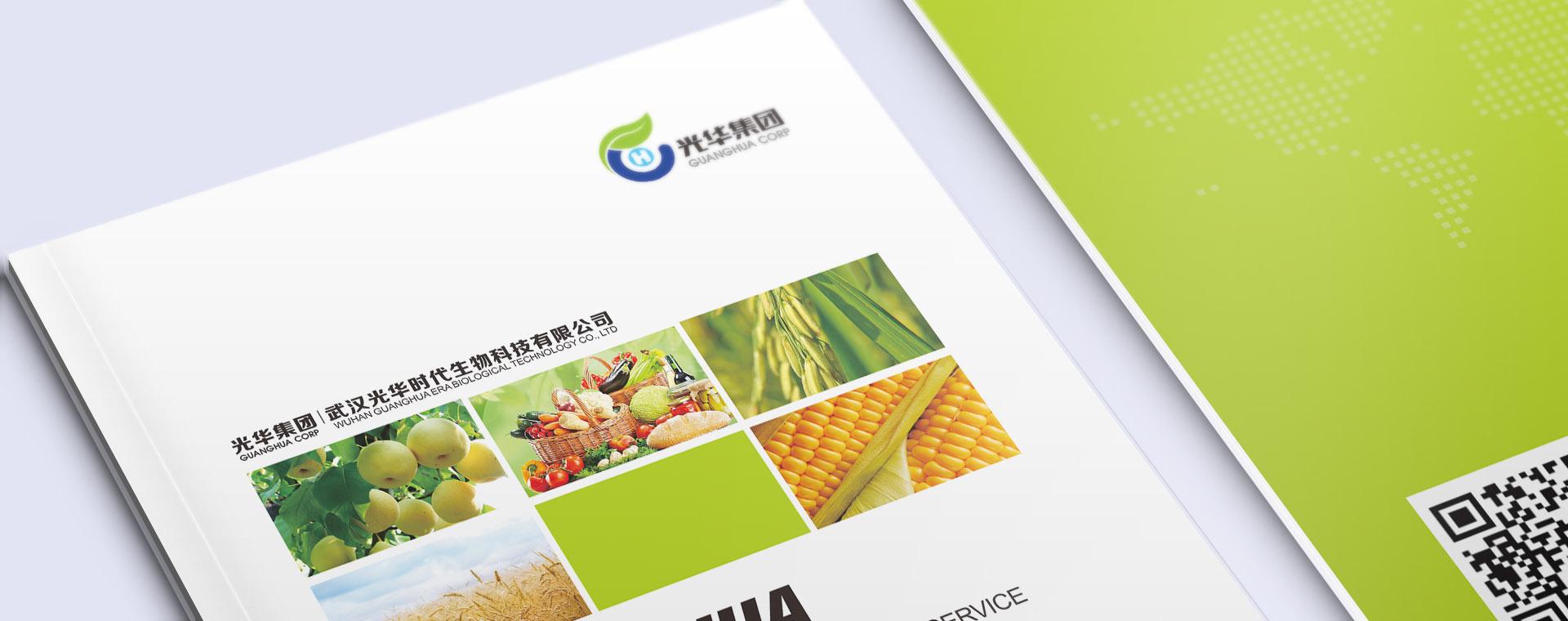 农业产品画册设计-光华集团