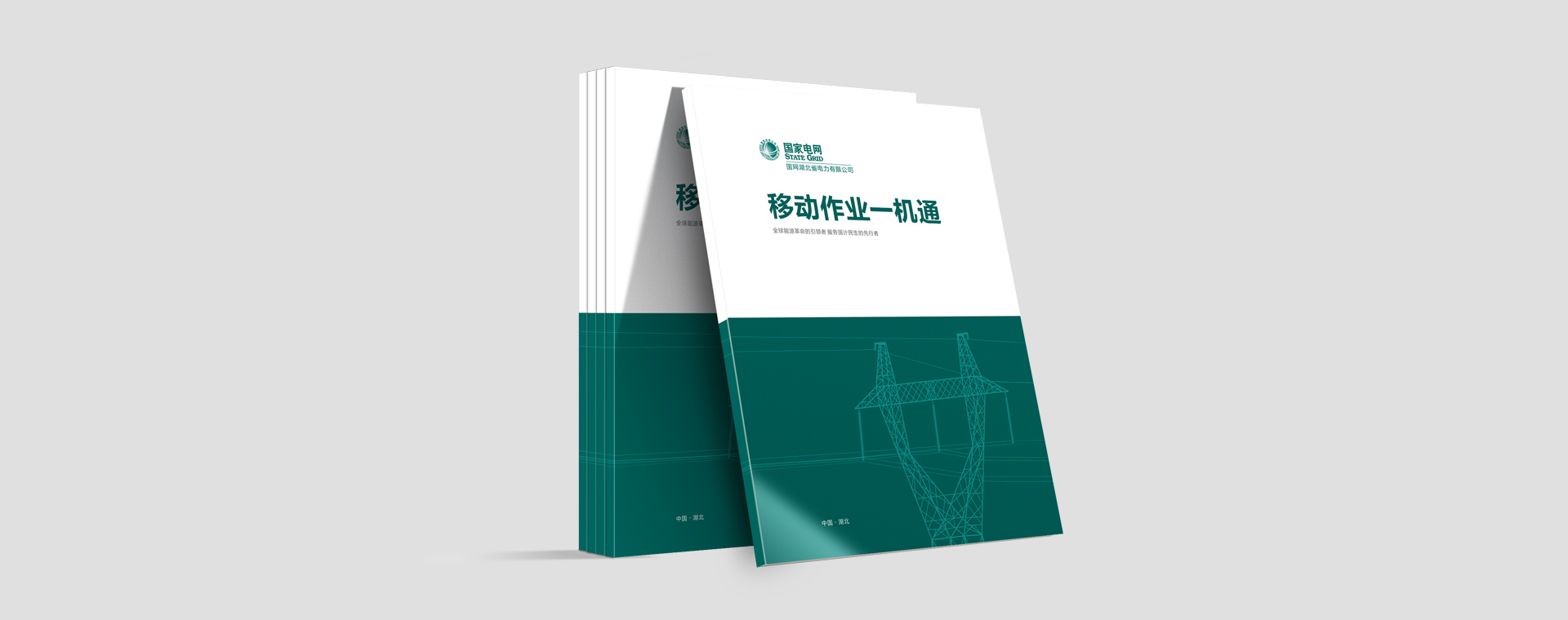 电力公司画册设计-国家电网