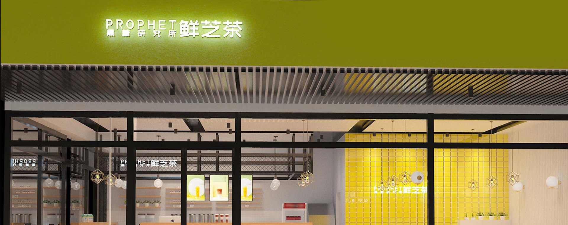 奶茶品牌店设计中西风格结合跳出传统思维