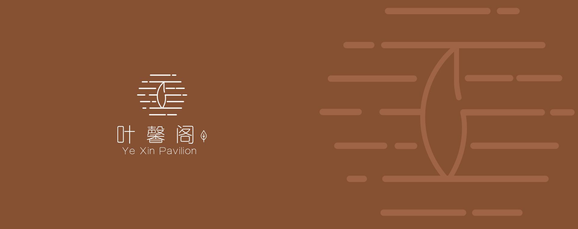 叶馨阁logo设计