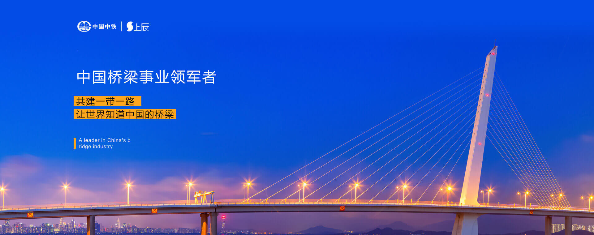 桥梁建设画册设计-道路轨道公司宣传册设计案例