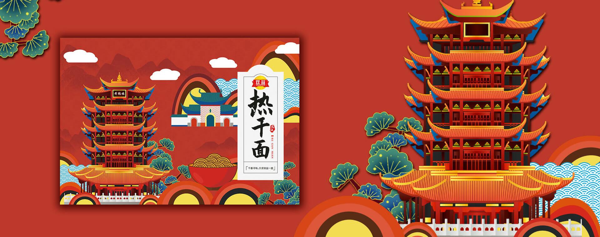 挂面包装设计 热干面产品礼盒包装设计案例体现地域文化