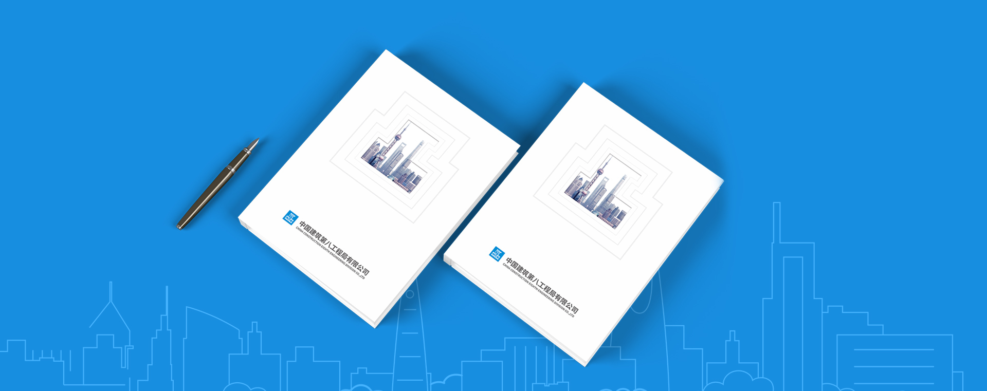 建筑企业宣传画册设计 建设单位画册设计案例-中建八局
