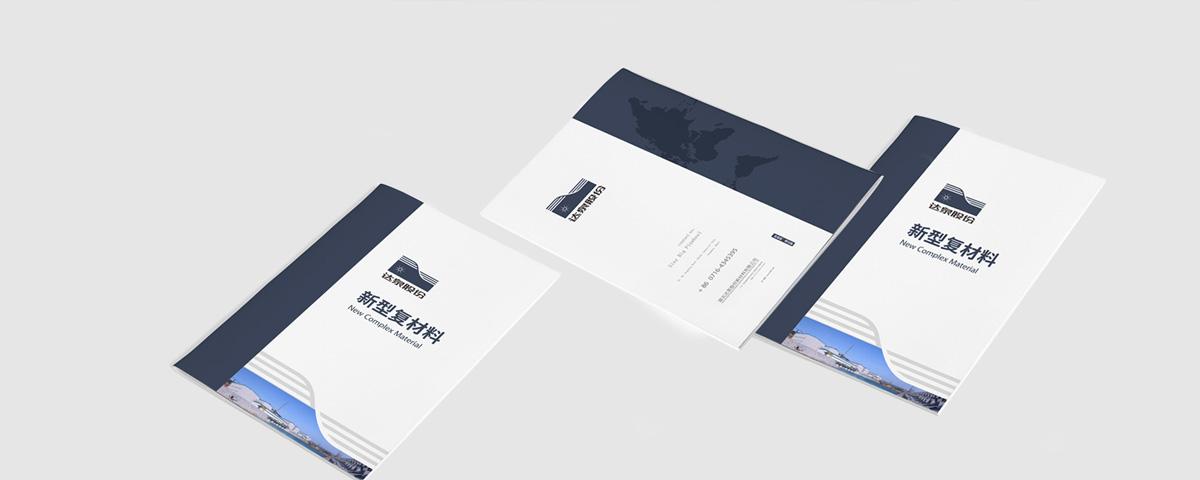企业宣传册如何设计制作