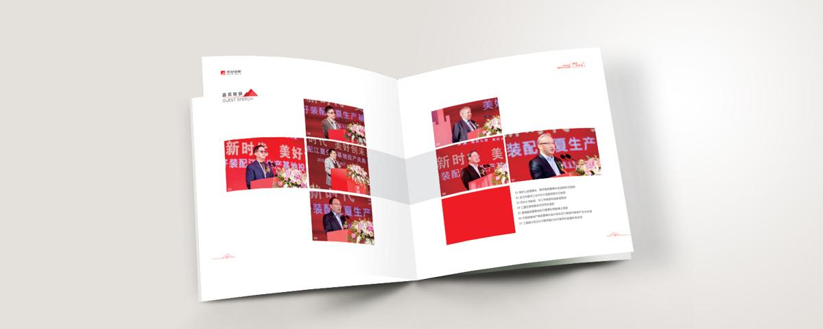 企业宣传画册如何设计